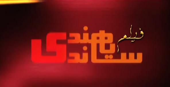 فيلم هندى يا سندى - الحلقة الأولى