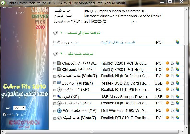 Cobra Driver Pack lite-For-Xp-Vista-7 فقط على شبكة