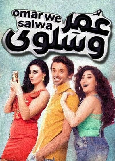 فيلم عمر و سلوي 720p.HD.x265