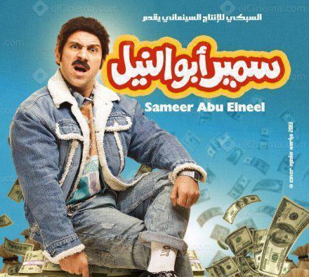 فيلم سمير ابو النيل DVBRip