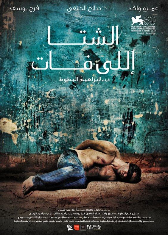 فيلم الشتا اللي فات