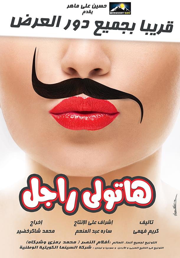 اعلان فيلم هاتولي راجل 2013