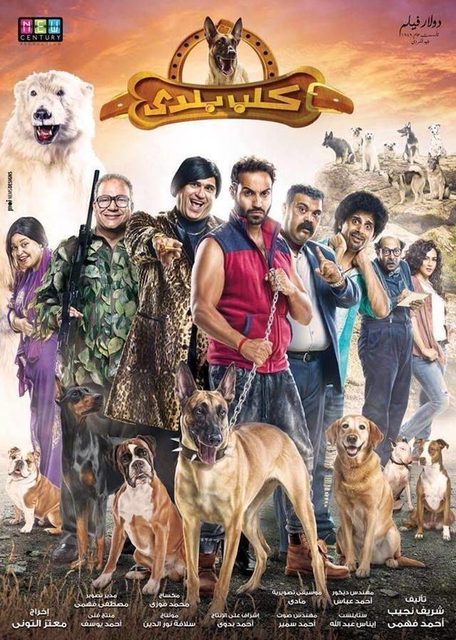 فيلم كلب بلدي 2017 1080p.HD.x265