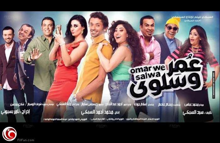 فيلم عمر و سلوي DVD Scr