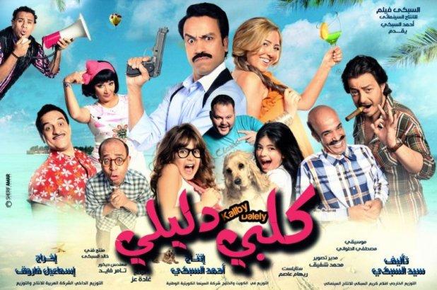 اعلان فيلم كلبي دليلي لسامح حسين