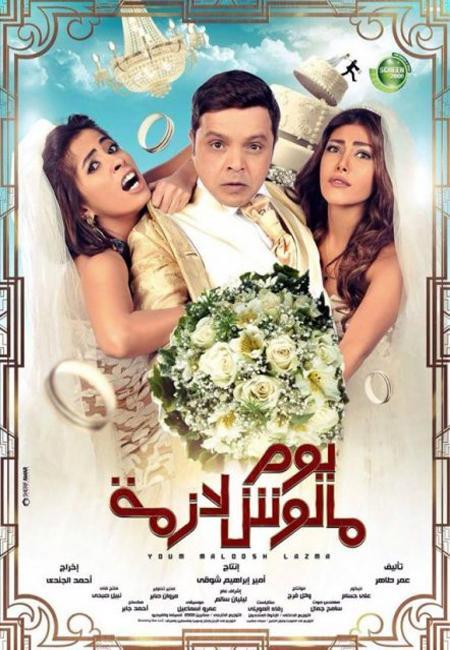 فيلم يوم مالوش لازمه DVDScr.x265