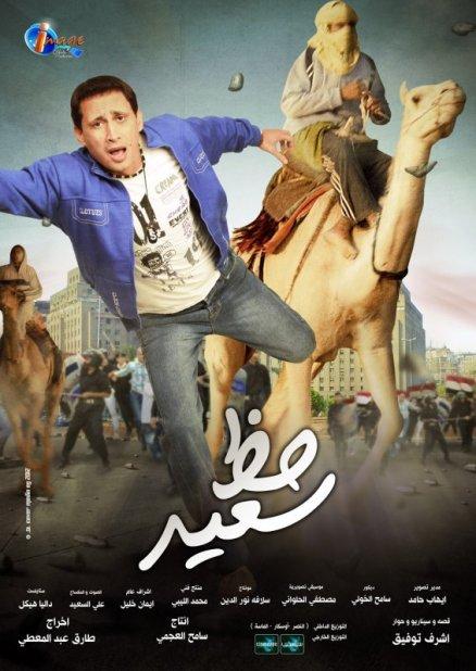 فيلم حظ سعيد بطولة احمد عيد ومى كساب نسخة Tvrip 2012