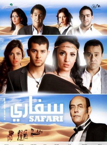 فيلم سفاري :: بطولـة احمد بدير 16403595954486404848