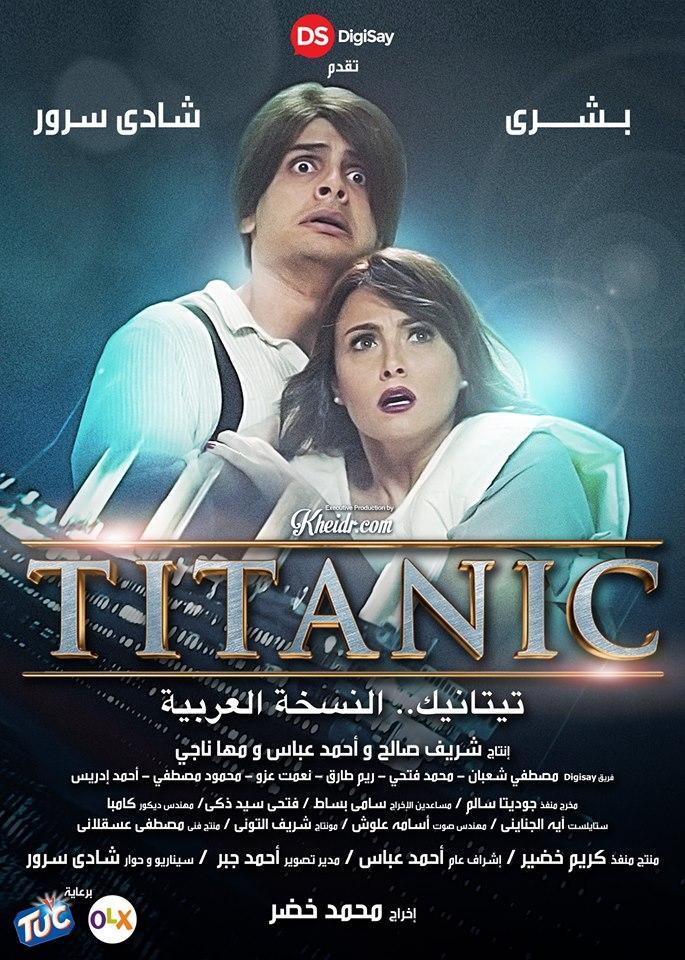 فيلم تيتانيك النسخه العربي 2016
