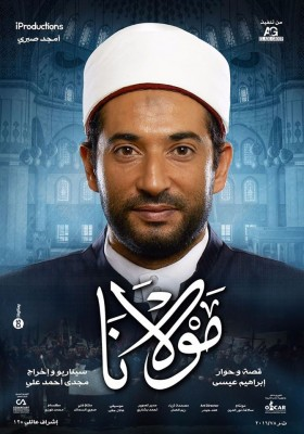 فيلم مولانا 1080p.HD.x265