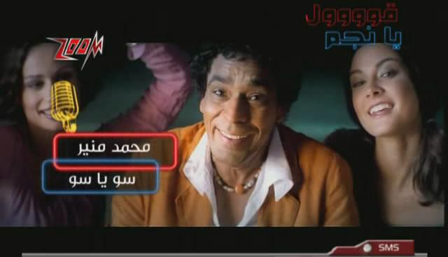 تحميل كليبات محمد منير