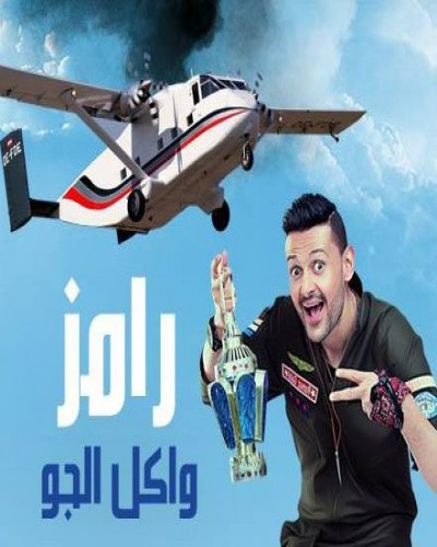 رامز واكل الجو  ح4 محمد رمضان