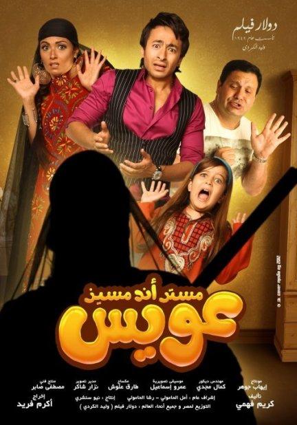 فيلم مستر أند مسز عويس DVDSCR بطولة حمادة هلال و بشرى