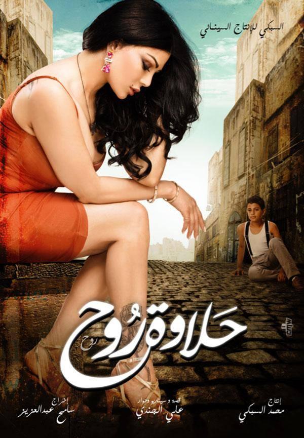 فيلم حلاوه روح Pre DvD