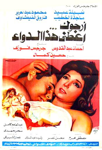 فيلم أرجوك اعطني الدواء بطولة 42605768278365600284
