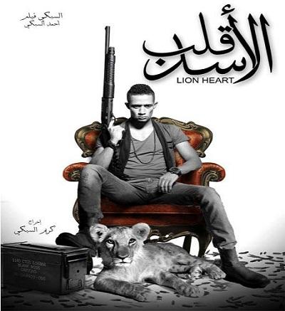 فيلم قلب الاسد بجوده TVRip
