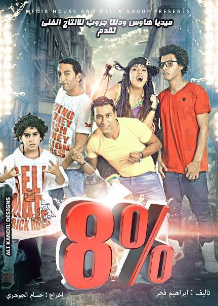 فيلم 8 % TVRip