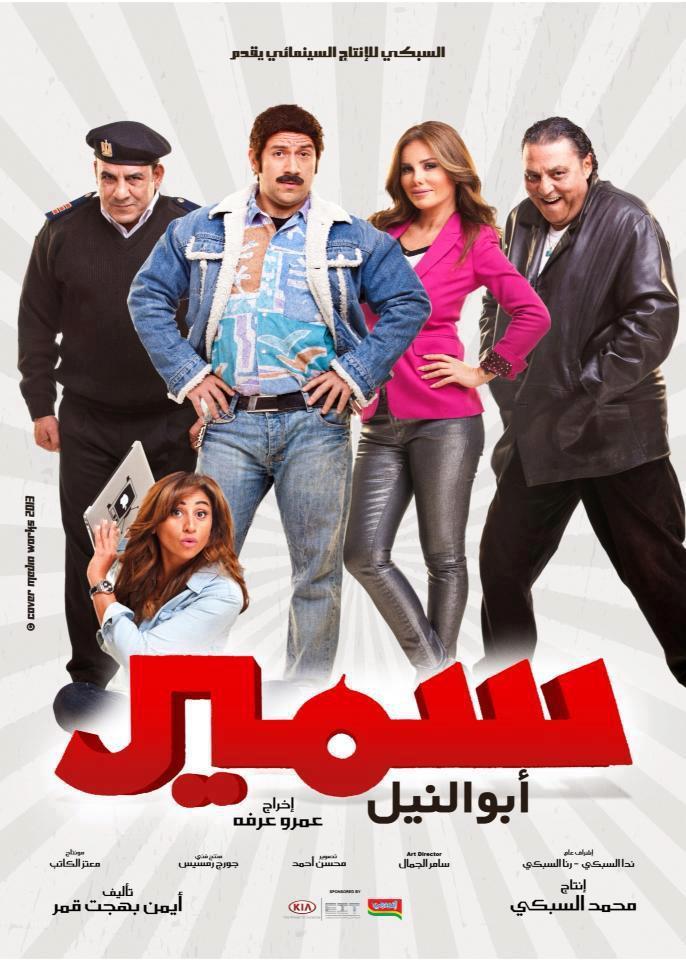 فيلم سمير ابو النيل TS