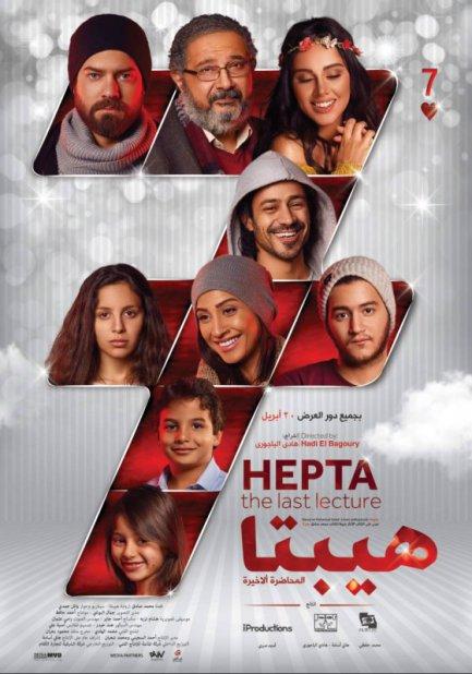 فيلم هيبتا 720p.HD.x265