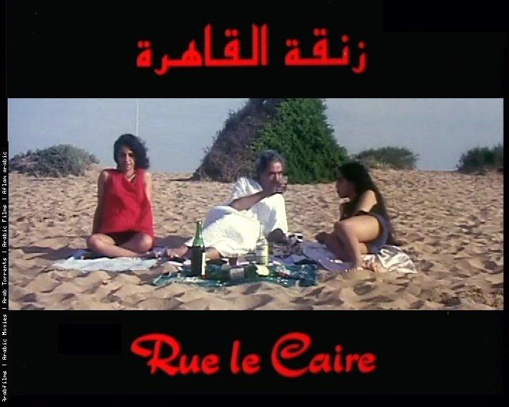 فيلم زنقة القاهرة 1998فيلم مغربى 65769275950643475630