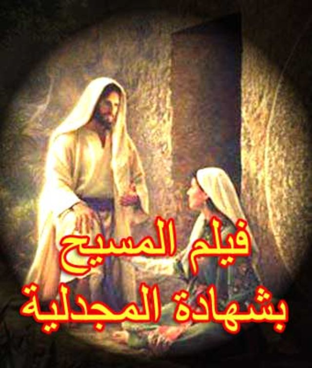 فيلم يسوع بشهادة مريم المجدلية