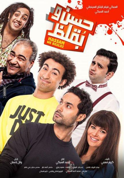 فيلم حسن و بقلظ 720p.HD.x265