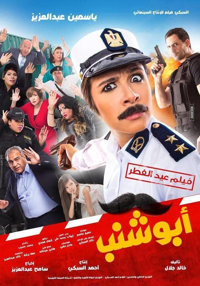 فيلم ابو شنب 720p.HD.x265