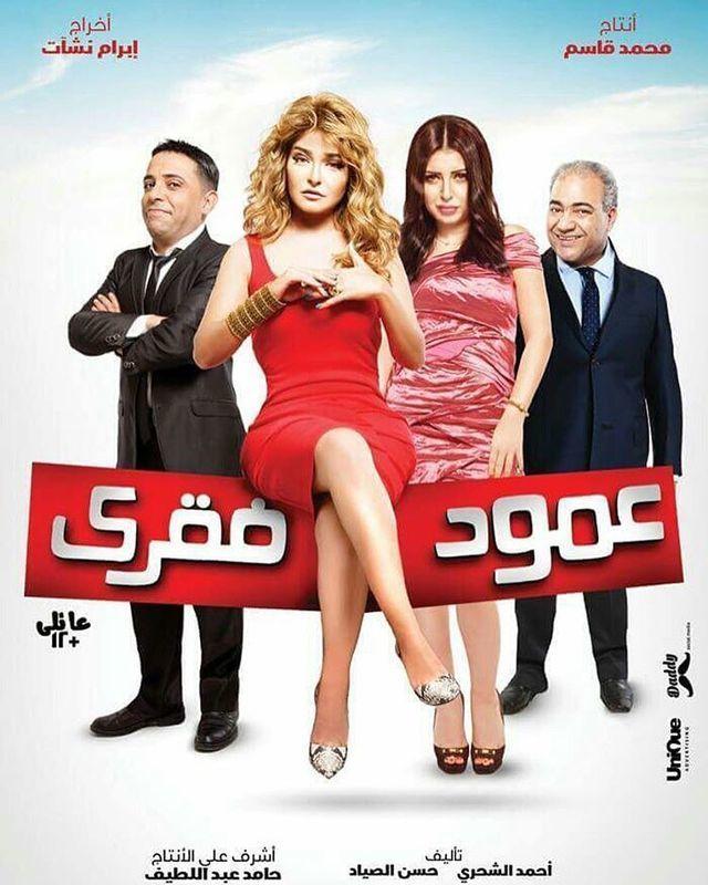 فيلم عمود فقري 720p.HD.x265