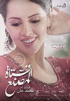 فيلم فتاه المصنع بجوده 720p.HD.x265