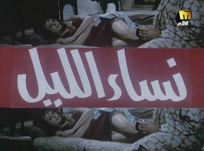 فيلم نساء الليل بطولة ناهد الشريف و حسن يوسف 83569524573013231983
