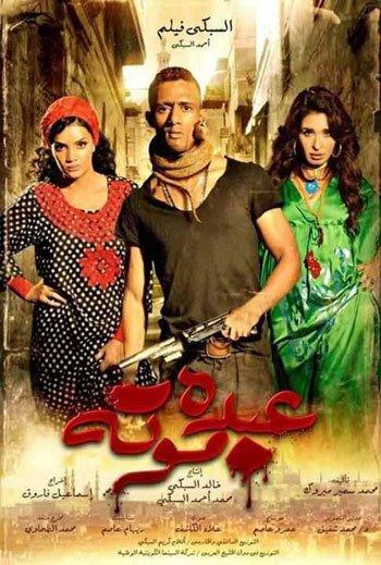 فيلم عبدة موتة DVDRip النسخة النهائية بطولة محمد رمضان دينا