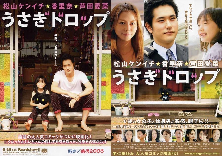 الفيلم اليابانى Usagi Drop 2011 مترجم عربى اون لاين