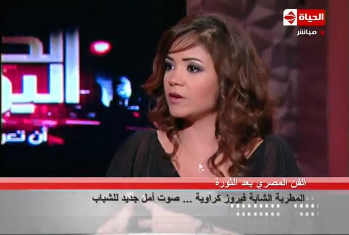 ��� ������� ����� �����ɡ ����� ��� ����� ������ Fayrouz Karawya