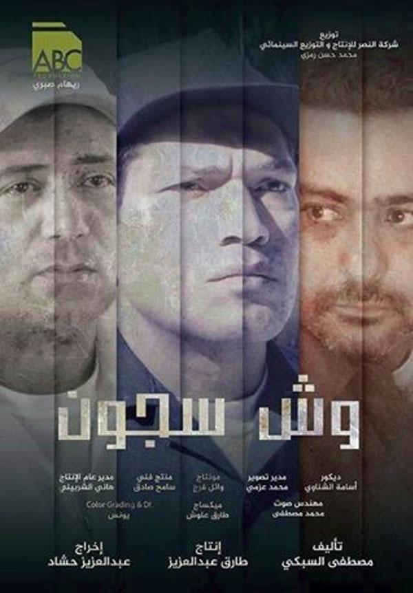 فيلم وش سجون DVD
