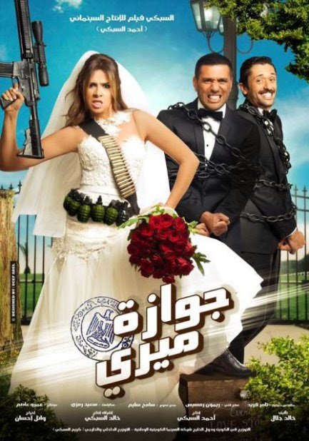 فيلم جوازه ميري نسخه DVDRip (ملونه)