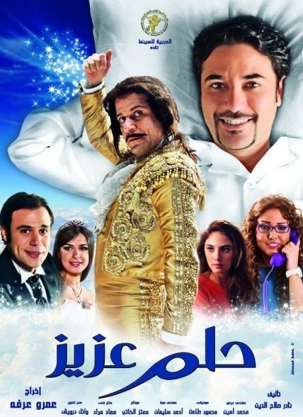 فيلم حلم عزيز 2013 بجوده HDTv