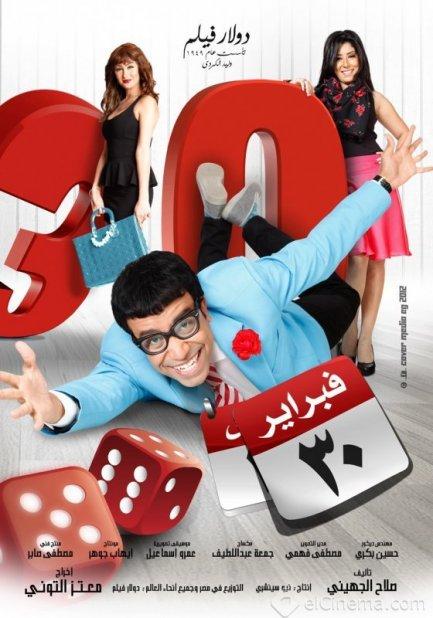 فيلم 30 فبراير بجودة dvdr5 بطولة سامح حسين و ايتن عامر